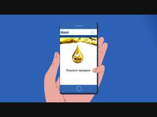 Проверьте канистры Mobil на оригинальность с помощью новой технологии защиты продуктов