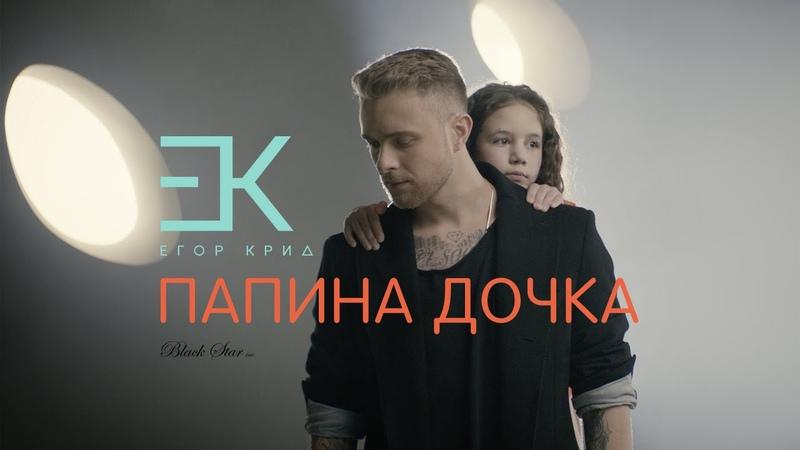 Егор Крид Папина дочка OST Завтрак у папы