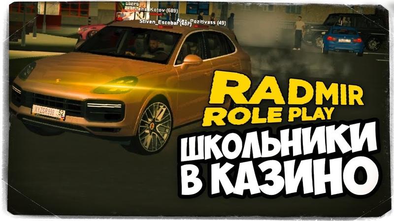 ШКОЛЬНИКИ АЛЕКС И БРЕЙН В КАЗИНО СОРВАЛИ КУШ! ● RADMIR RP (CRMP) 3