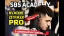 Мужские стрижки в Академии SBS. Курс PRO