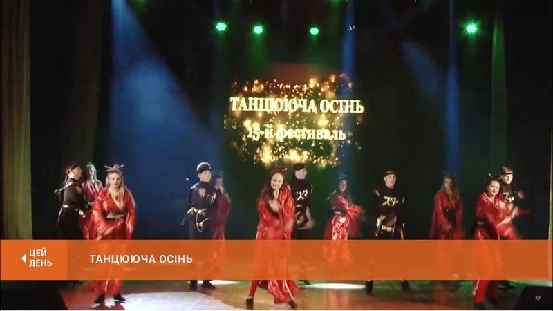 Фестиваль Танцююча осінь