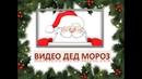 Именное видео поздравление от Деда Мороза для детей и взрослых на Новый Год
