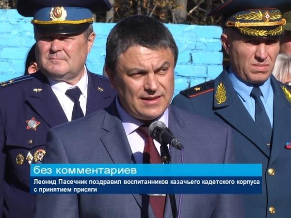 ГТРК ЛНР Леонид Пасечник поздравил воспитанников казачьего кадетского корпуса с принятием присяги
