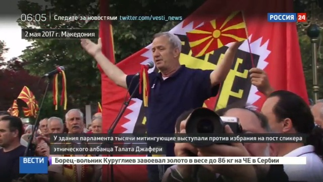 Новости на Россия 24 • В здании парламента Македонии найдена бомба