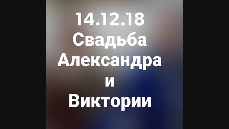 14.12.18 Свадьба Александра и Виктории
