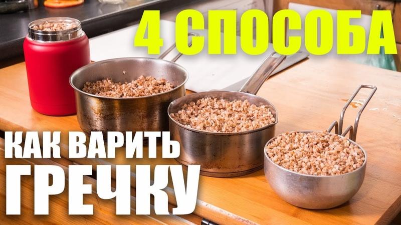 4 Способа как сварить гречку. Теория вкуса. Проверяю способ Антона Птушкина