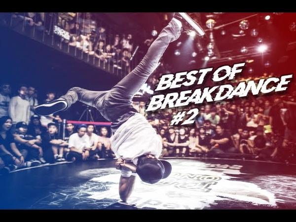 Best of Breakdance | TOP BREAK Episode 2