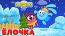 Смешарики Елочка новая Игра Мультик Полная Версия прохождение игры Смешарики на Новый год 2019🎄