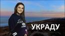 D M - Украду (ремикс) [ft. ANIVAR (Ани Варданян)]