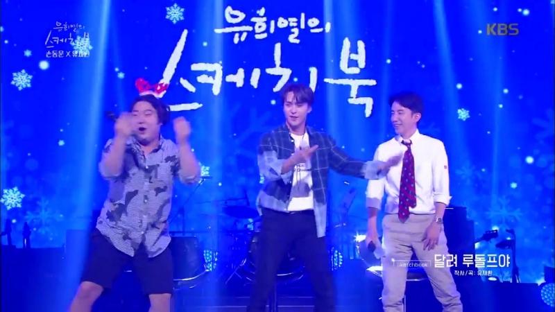 180804 KBS 'YHY Sketchbook' Son Dongwoon X Yoo Jaehwan - Last Christmas