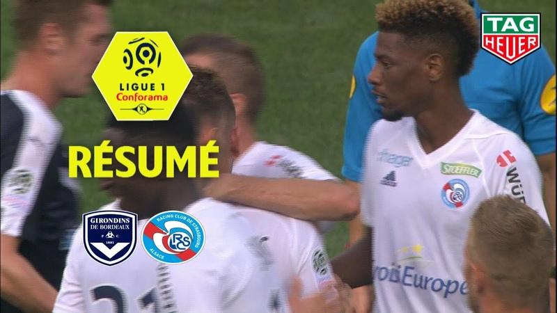 Лига 1. 1 тур. Бордо - Страсбур (Обзор матча)