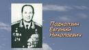 Командующий ВДВ генерал-полковник Подколзин Евгений Николаевич