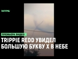 Trippie Redd увидел большую букву X в небе [Рифмы и Панчи]