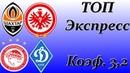 Шахтер Д. - Айнтрахт / Олимпиакос - Динамо К. / Экспресс Прогноз 14.02.2019