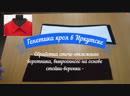 Обработка стояче отложного воротника Курсы кройки и шитья Иркутск