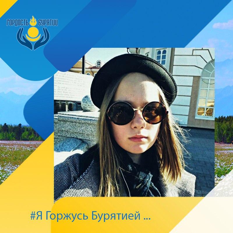 Эссе Арины Чемеринской: «Я горжусь Бурятией...»