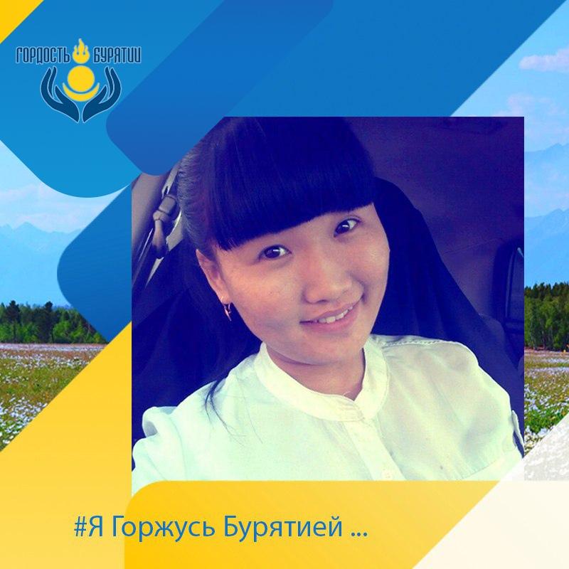 Эссе Балжимы Пинтаевой: «Я горжусь Бурятией...»