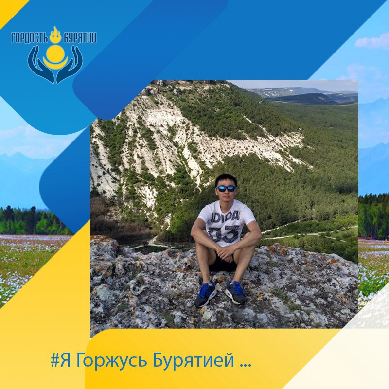 Эссе Виталия Банзаракцаева: «Я горжусь Бурятией...»