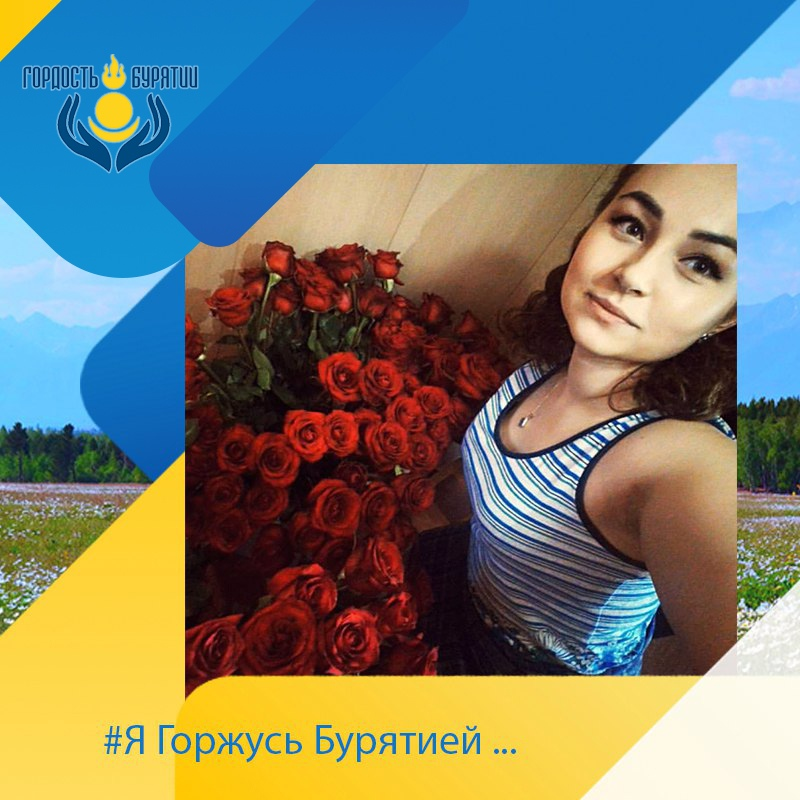 Эссе Ксении Ахапкиной: «Я горжусь Бурятией...»