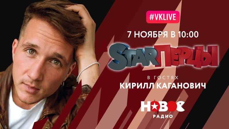 Кирилл Каганович у STARПерцев