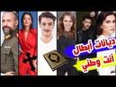 شاهد ديانات أبطال وبطلات مسلسل أنت وطني