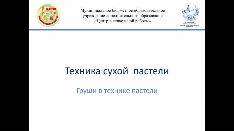 Вебенар --Техника сухой пастели Медведева ОГ