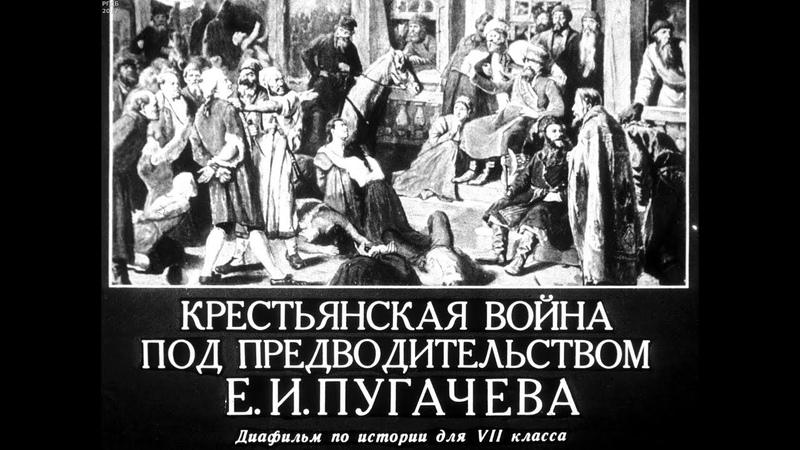 1986 г. - Крестьянская война Е.И.Пугачева В. Бацына