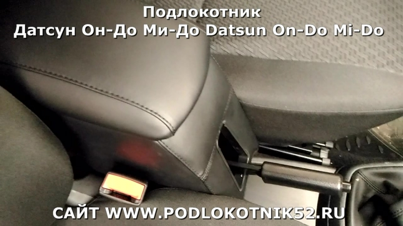 Подлокотник Датсун Он-До Ми-До Datsun On-Do Mi-Do Обзор