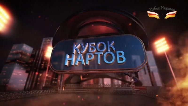 Кубок Нартов 116 финала. Канониры - Ливерпуль. 2 тайм.