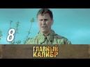 Главный калибр. 8 серия (2006). Военный фильм, боевик, приключения @ Русские сериалы