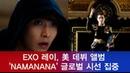 EXO 레이, 미국 데뷔 앨범 ′나마나나(NAMANANA)′ 글로벌 시선 집중 181018