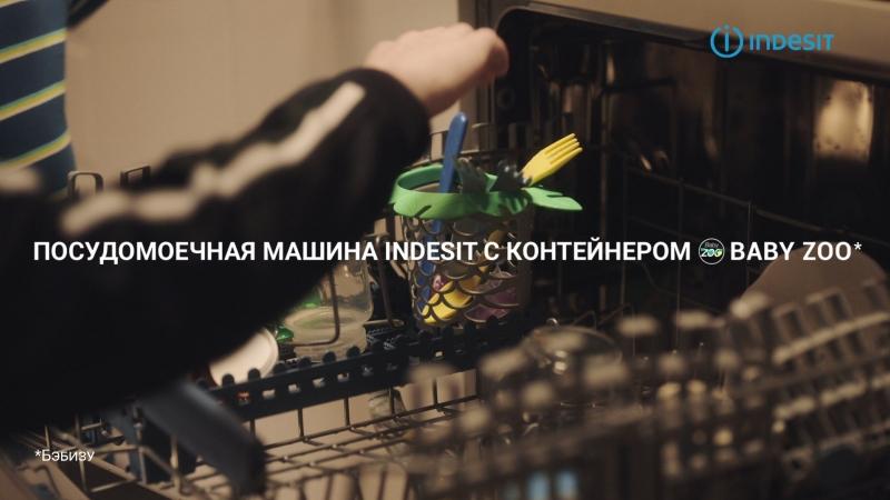 Выиграй посудомоечную машину Indesit