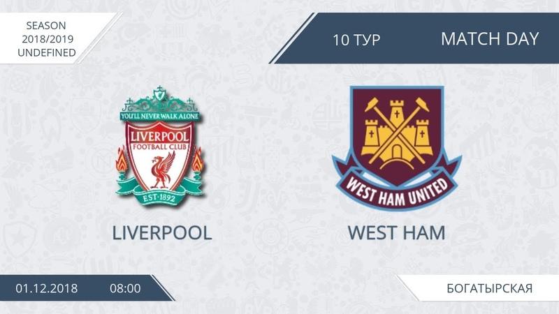 AFL Kyiv 10 тур England Spain Liverpool West Ham Огляд