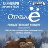 13.01.19 - Отава Ё - Рождественский концерт