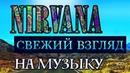 NIRVANA – COME AS YOU ARE   COVER MUSIC SHOW – Ты мог не знать этого о Нирване