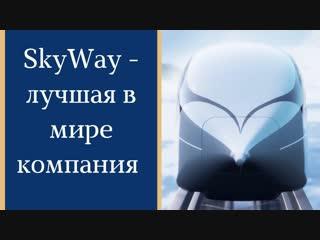 SkyWay - лучшая в мире компания по капитализации за последние 5 лет | Андрей Ховратов