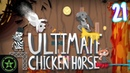 WORST IS FIRST Ultimate Chicken Horse Month 21 Let's Play