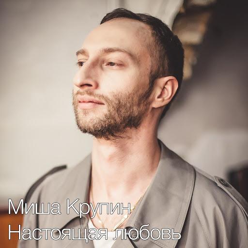 Миша Крупин альбом Nastoyaschaya Lyubov'