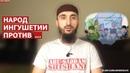 Чечено-Ингушская ГРАНИЦА | Ингуши МИТИНГУЮТ