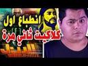 محمد رمضان فيلم الديزل عيد الاضحي 2018 - انطباع 1