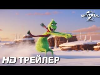 Гринч | The Grinch | Дублированный трейлер #2 1080p