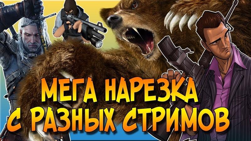 Funny Moments - МЕГА НАРЕЗКА С РАЗНЫХ СТРИМОВ. GTA5 мазафака. CSGO тяжело в учёбе. RUST по фану.