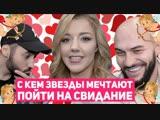 Джиган, Мот, Artik & Asti: звездный День святого Валентина