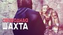 Прохождение Готика 1 DirectX 11 - Часть: 18 - СВОБОДНАЯ ШАХТА