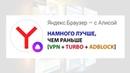 Яндекс браузер VPN на Андроид Алиса Блокировка рекламы