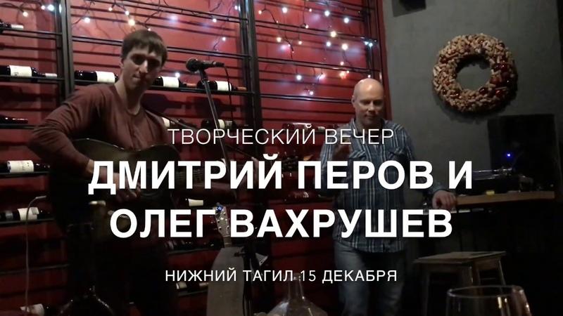 Дмитрий Перов и Олег Вахрушев.