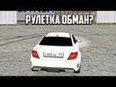 НОВАЯ РУЛЕТКА С КЕЙСАМИ ОБМАН УЗНАЕМ RP BOX 59