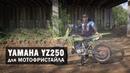 Обзор Yamaha YZ250 для мотофристайла от Иванкова Николая. Мотофристайл в честь дня победы.