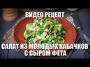 Салат из молодых кабачков с сыром фета — видео рецепт