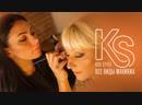 KsuStyle Make Up для очаровательной Милы
